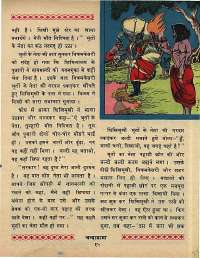 April 1969 Hindi Chandamama magazine page 25
