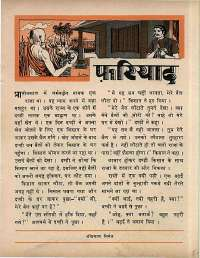 April 1969 Hindi Chandamama magazine page 43