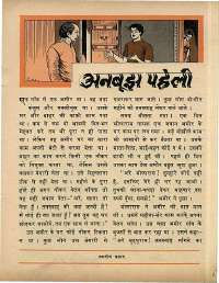 April 1969 Hindi Chandamama magazine page 47