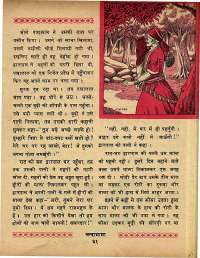 April 1969 Hindi Chandamama magazine page 41