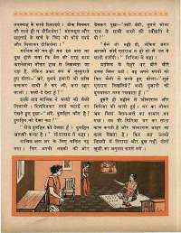 April 1969 Hindi Chandamama magazine page 50