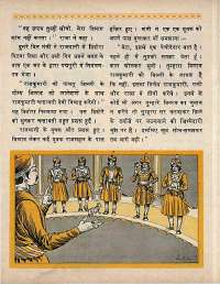 April 1969 Hindi Chandamama magazine page 34