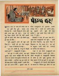 April 1969 Hindi Chandamama magazine page 55