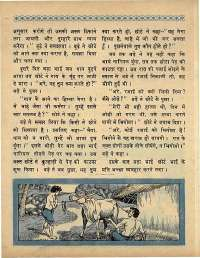 April 1969 Hindi Chandamama magazine page 14