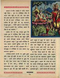 April 1969 Hindi Chandamama magazine page 65