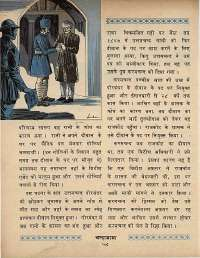 April 1969 Hindi Chandamama magazine page 68