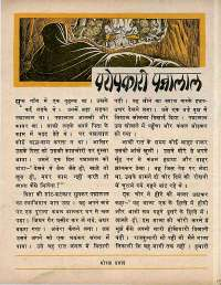 April 1969 Hindi Chandamama magazine page 39