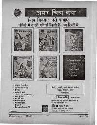 April 1969 Hindi Chandamama magazine page 75