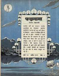 April 1969 Hindi Chandamama magazine page 11