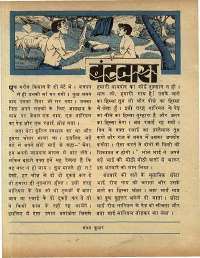 April 1969 Hindi Chandamama magazine page 12