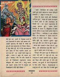 April 1969 Hindi Chandamama magazine page 60