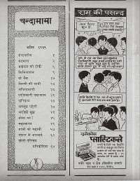 April 1969 Hindi Chandamama magazine page 4