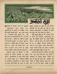 April 1969 Hindi Chandamama magazine page 53