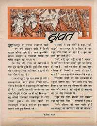 April 1969 Hindi Chandamama magazine page 51