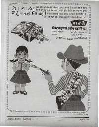 April 1969 Hindi Chandamama magazine page 9