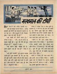 April 1969 Hindi Chandamama magazine page 15