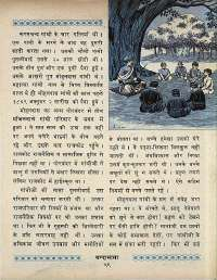 April 1969 Hindi Chandamama magazine page 69