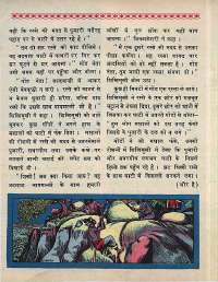 April 1969 Hindi Chandamama magazine page 26
