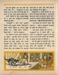 April 1969 Hindi Chandamama magazine page 35