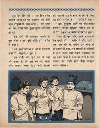 April 1969 Hindi Chandamama magazine page 16