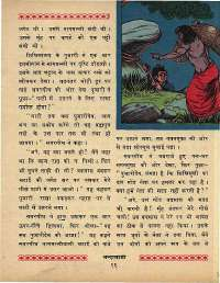 April 1969 Hindi Chandamama magazine page 21