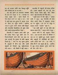 April 1969 Hindi Chandamama magazine page 54