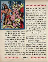 April 1969 Hindi Chandamama magazine page 62