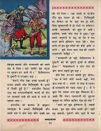 April 1969 Hindi Chandamama magazine page 22