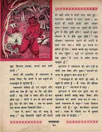 April 1969 Hindi Chandamama magazine page 40