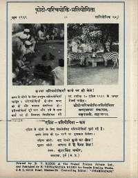 April 1969 Hindi Chandamama magazine page 74