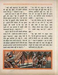 April 1969 Hindi Chandamama magazine page 46