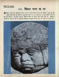 April 1969 Hindi Chandamama magazine page 71