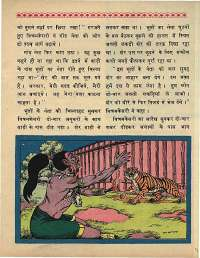 April 1969 Hindi Chandamama magazine page 23