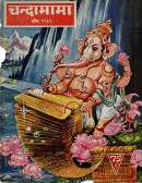 April 1969 Hindi Chandamama magazine cover page