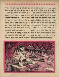 July 1969 Hindi Chandamama magazine page 32