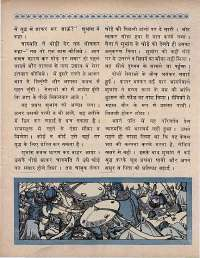 July 1969 Hindi Chandamama magazine page 21