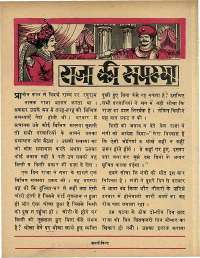 July 1969 Hindi Chandamama magazine page 36