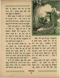 July 1969 Hindi Chandamama magazine page 55