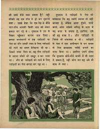 July 1969 Hindi Chandamama magazine page 51