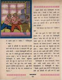 July 1969 Hindi Chandamama magazine page 28