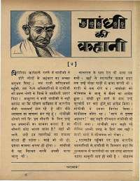 July 1969 Hindi Chandamama magazine page 71