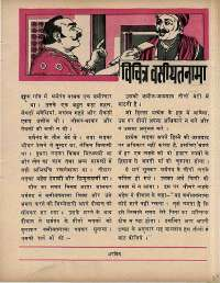 July 1969 Hindi Chandamama magazine page 45