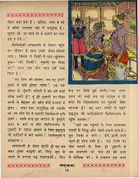 July 1969 Hindi Chandamama magazine page 27
