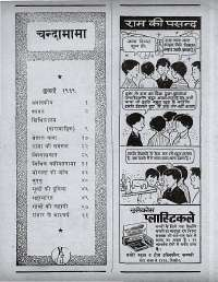 July 1969 Hindi Chandamama magazine page 4