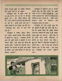 July 1969 Hindi Chandamama magazine page 62