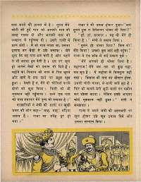 July 1969 Hindi Chandamama magazine page 38