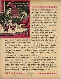 July 1969 Hindi Chandamama magazine page 40