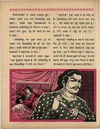 July 1969 Hindi Chandamama magazine page 41