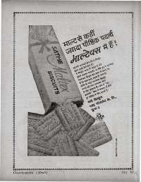 July 1969 Hindi Chandamama magazine page 7