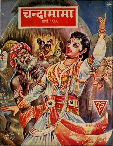 July 1969 Hindi Chandamama magazine cover page